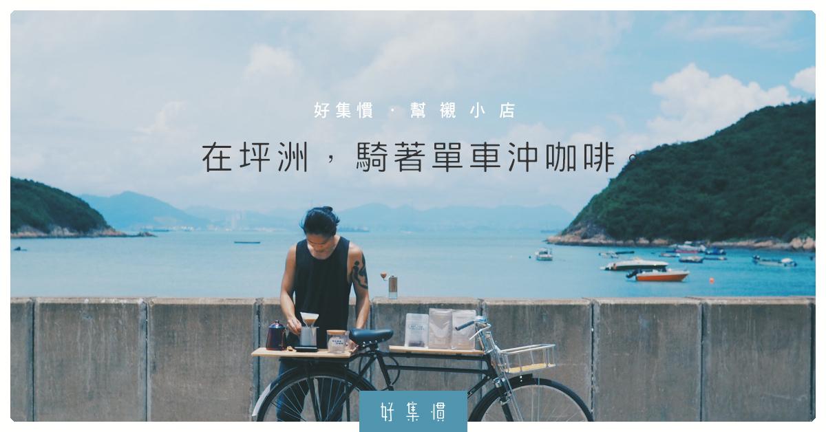 在坪洲,騎著單車沖咖啡| BetterMe Magazine
